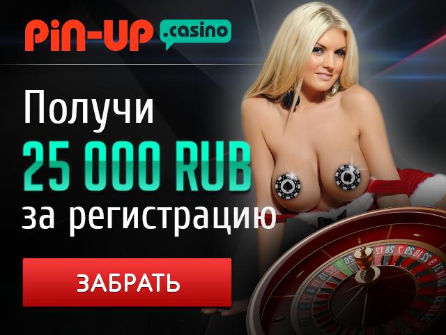 Пин ап казино скачать