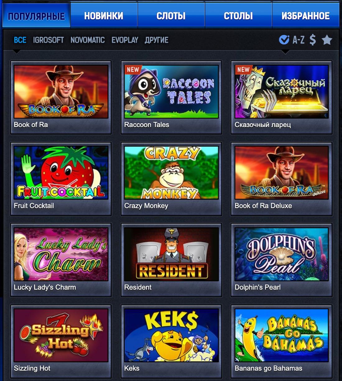 Игровые автоматы ракушки онлайн бесплатно описание ресивера голден интерстар 805