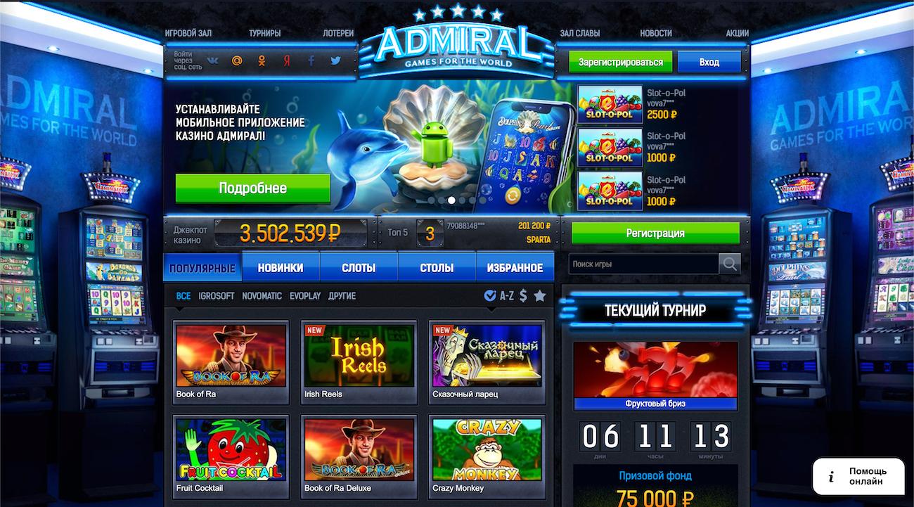 игровые автоматы адмирал 777 регистрация с бонусом