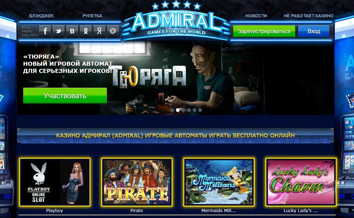 Адмирал игровые автоматы играть бесплатно и без регистрации покер смотреть онлайн 2012 на русском