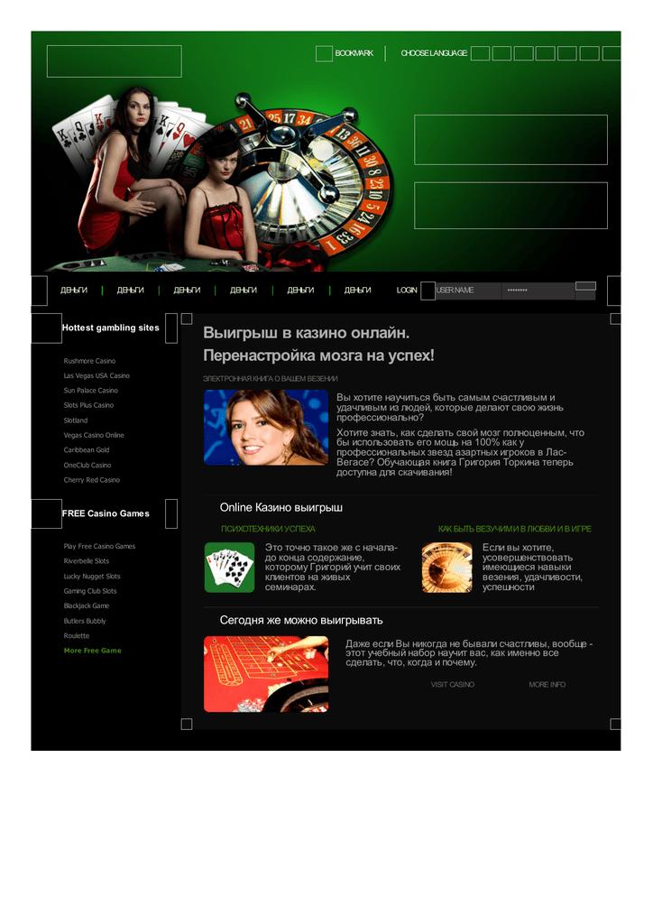 Реклама казино вулкан законна играть в карты маджонг коннект