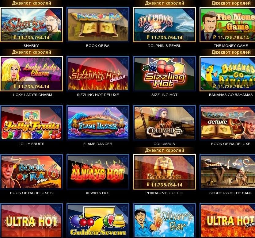 эмуляторы бесплатных игровых автоматов