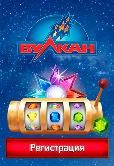 Виртуальная казино вулкан игровые автоматы лас вегаса играть бесплатно