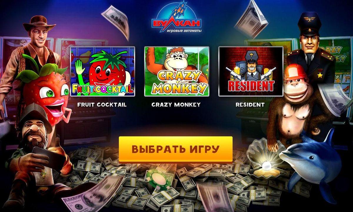 Казино вулкан играть бесплатно без регистрации в хорошем online casino test