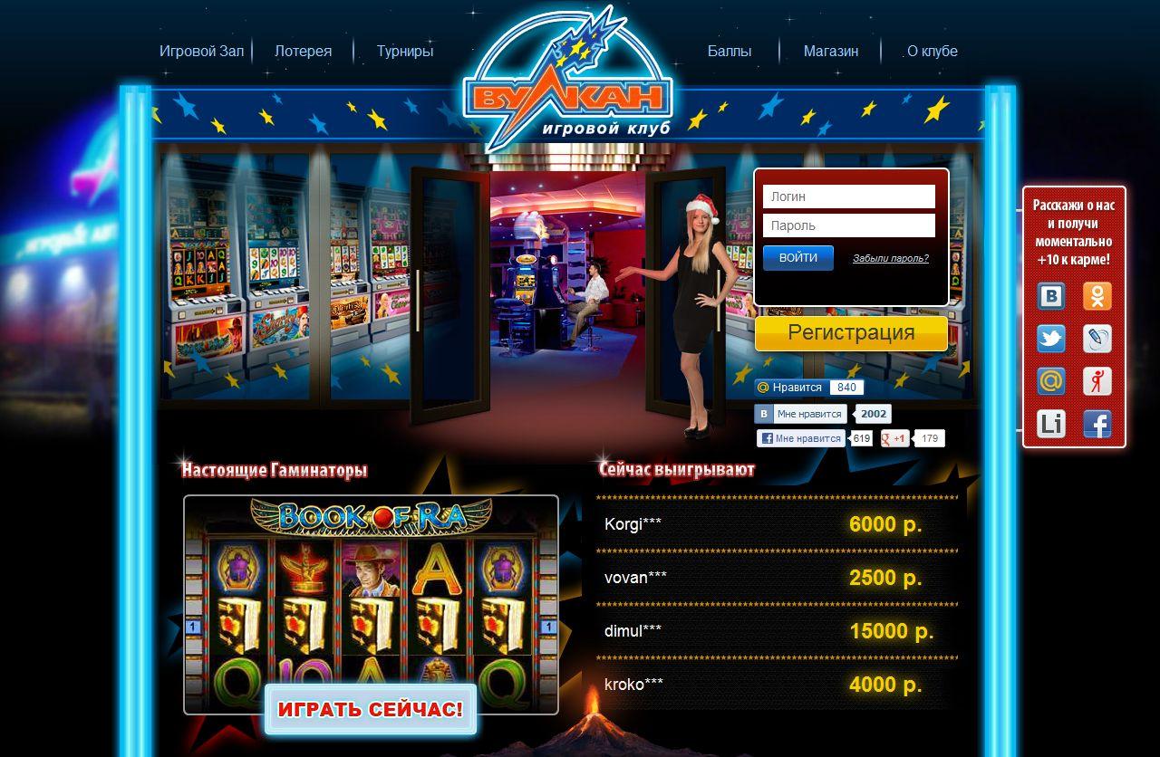 Скачать автомат казино